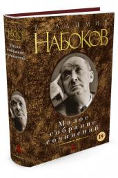 Малое собрание сочинений/Набоков