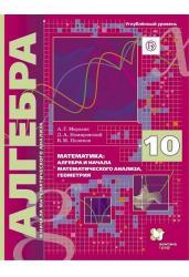 Алгебра и начала математического анализа. 10 класс. Учебник. Углубленный уровень. ФГОС