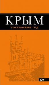 Крым: путеводитель. 8-е изд., испр. и доп.