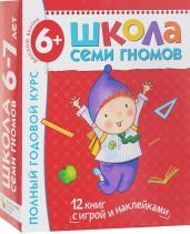 Полный годовой курс занятий с детьми 6-7 лет