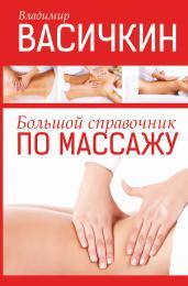 Большой справочник по массажу (нов)