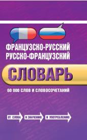 ФР-РФ словарь: 60 000 слов и словосочетаний