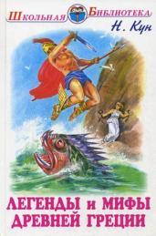 Легенды и мифы Др. Греции. Кн. 1: Боги и герои/ШБ