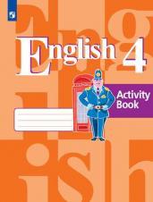 Английский язык. Рабочая тетрадь. 4 класс