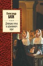 Девушка пела в церковном хоре/ЗСП