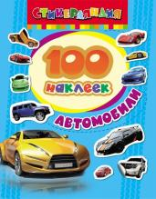 100 наклеек.Автомобили