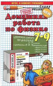 Физика. 7-9 классы. Домашняя работа к учебникам А. В. Перышкина  ФГОС