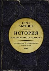 История Российского гос-ва. Кн. 1. От истоков до монг