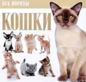 Кошки. Все породы