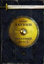 Огненный перст. Кн. 1. Акунин ИРГ в романах