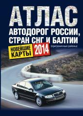 Атлас а/д России, СНГ, Балтии 2014 (чер) (60x90 1/16)
