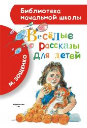 Весёлые рассказы для детей