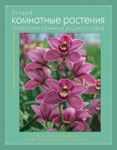Лучшие комнатные растения. Иллюстрированная энциклопедия (Книга для цветовода)