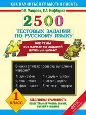 2500 тестовых заданий по рус. яз. 1 кл.