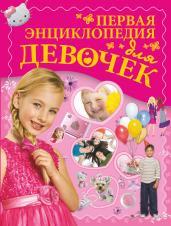 Первая энциклопедия д/девочек