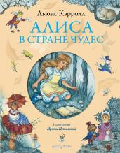 Алиса в Стране Чудес (ил. И.Петелиной)/ЗС
