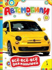 Автомобили (Всё-всё-всё для малышей)