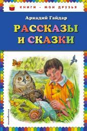 Рассказы и сказки/КМД