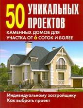 50 уникальных проектов каменных домов для участка