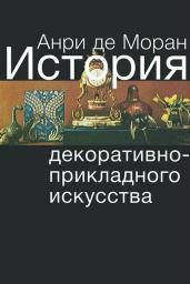 История декоративно-прикладного искусства