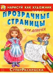 Первые шаги. Маленькие новелетты. Для фортепиано.