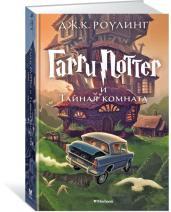 Гарри Поттер и Тайная комната Кн. 2