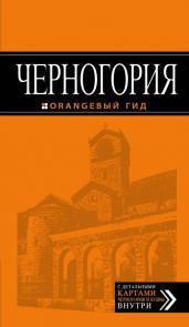 Черногория: путеводитель. 5-е изд., испр. и доп.
