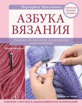 Азбука вязания. Издание обновленное, расширенное и дополненное