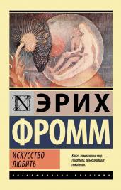 Искусство любить/Экскл. кл.