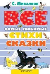 Все самые любимые стихи и сказки С. Михалкова