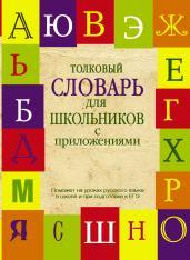 Толковый словарь рус. яз. д/школьников с прил.