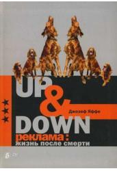 Up & Down. Реклама: жизнь после смерти