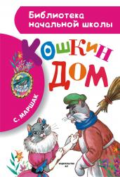 Кошкин дом/БибНачШк