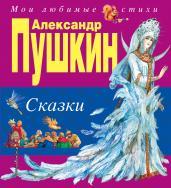 Сказки/МЛС (испр. изд)
