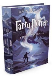 Гарри Поттер и узник Азкабана Кн. 3 (6+)