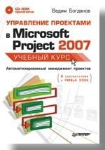 Упр. проектами в Microsof Projekt