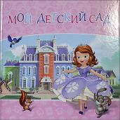 Альбом д/фото. Мой детский сад. София