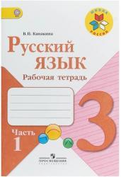 Русский язык. 3 класс. Рабочая тетрадь. В 2-х частях. Часть 1