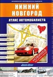 Атлас автомобилиста Нижний Новгород.