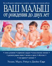 Ваш малыш от рождения до двух лет [обновленное изд.]