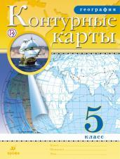 К/к География 5кл ФГОС 24стр