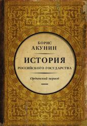 История Российского гос-ва. Кн. 2. Ордын. период. Азия