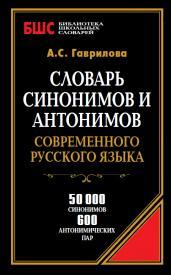 Словарь синонимов и антонимов современ. русского яз