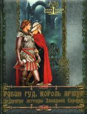 Робин Гуд, Король Артур и др. легенды Западной Евр.