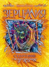 Зерцалия кн.5.Скорпион