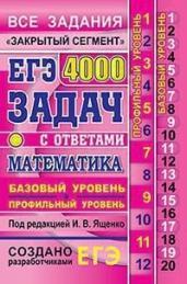 """ЕГЭ. Математика. Базовый и профильный уровни. 4000 задач с ответами. """"Закрытый сегмент"""". Задания 1-20 (базовый уровень). Задания 1-12 (профильный уровень)"""