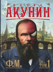 Ф. М. Кн. 1/м