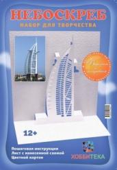 Небоскребы. Архитектурное оригами (12+)