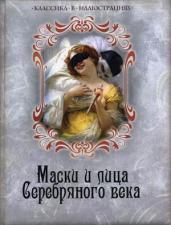 Маски и лица Серебряного века