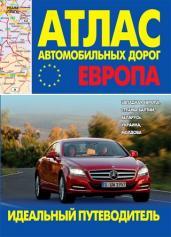 Атлас а/д Европа, Зап. Европа, Страны Балтии, Белорусь